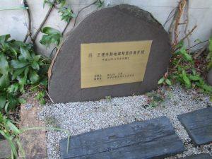 正運寺跡地 石碑