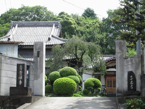 青雲寺(Seiunji)