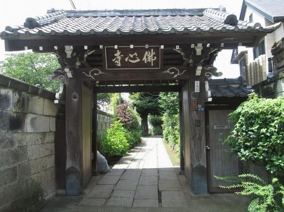 佛心寺(Busshinji)