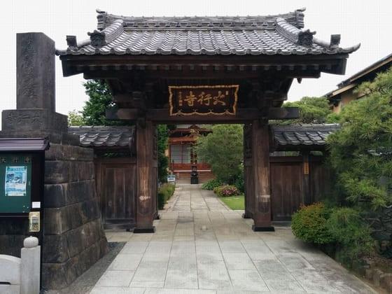 大行寺(Daigyōji)
