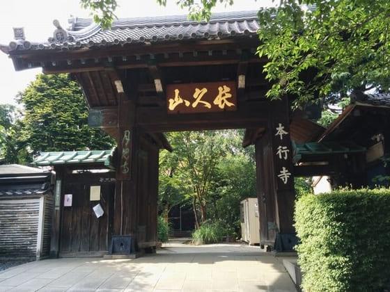 本行寺(Hongyōji)
