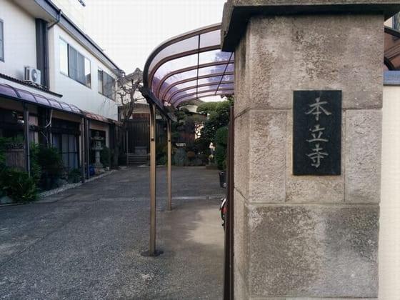 本立寺(Honryūji)