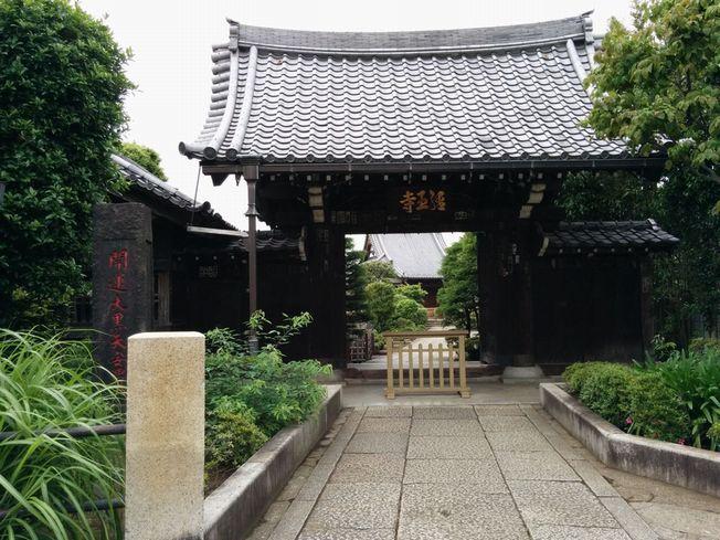 経王寺(Kyōōji)