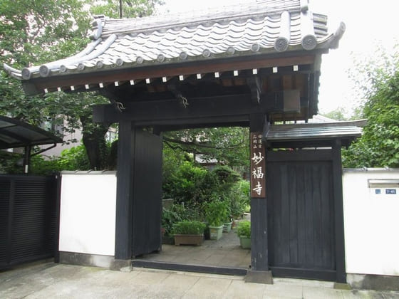 妙福寺(Myōfukuji)