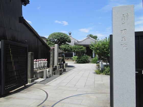 明王院(Myōōin)