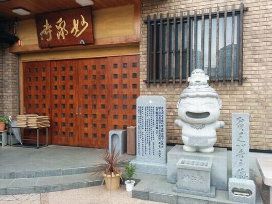 妙泉寺(Myōsenji)