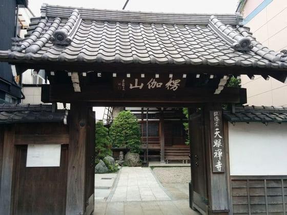 天眼寺(Tengenji)