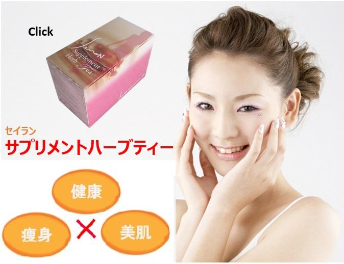 美容と健康を支援するセイランサプリメントハーブティー